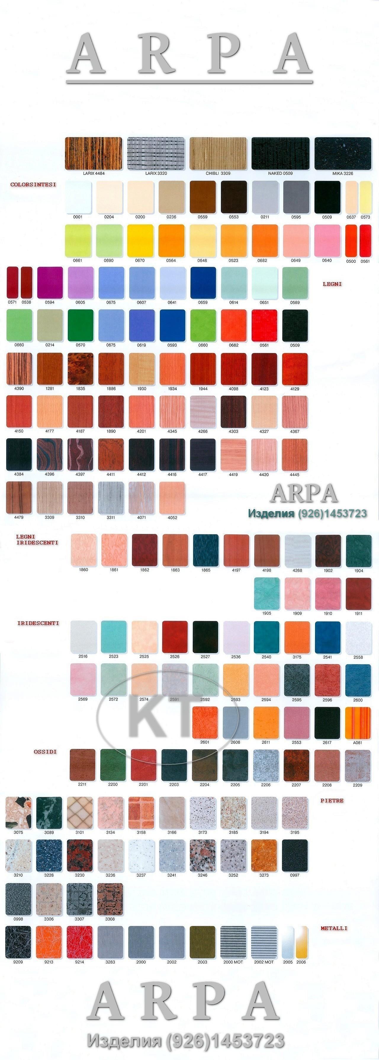 Обустройство - ARPA каталог декоративного пластика